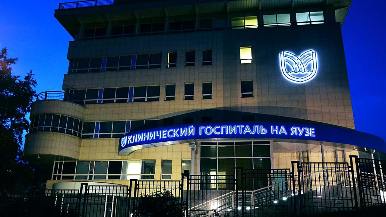 клинический госпиталь на яузе фасад здания фото
