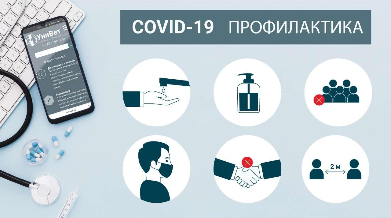 Инструкция для профилактика от заражения коронавирусом фото